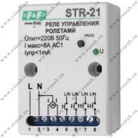 Реле управления роллетами STR-21