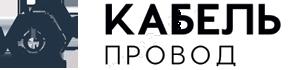 Кабель-Провод - продажа электротехнической, кабельной и осветительной продукции